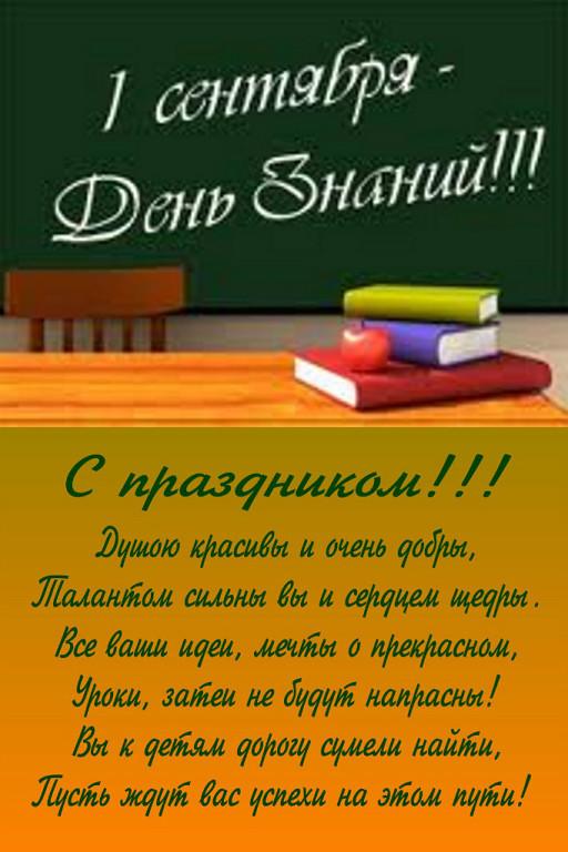 Поздравления учителю с днем знаний
