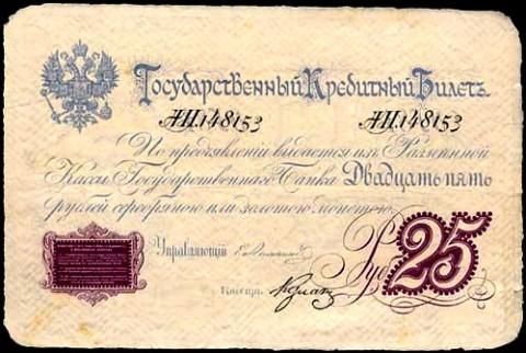 Российский фунт стерлингов