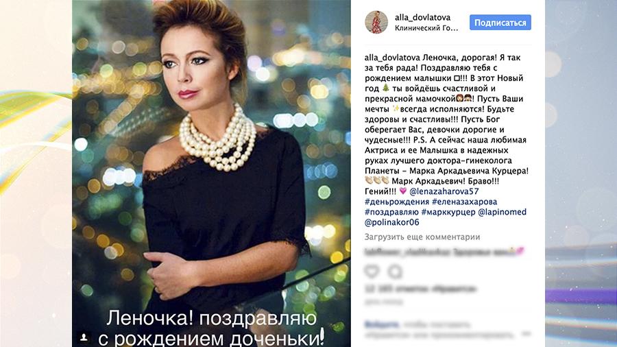 Звёздные сети: новорождённая дочь Захаровой, свежий имидж Асмус и день рождения Цымбалюк-Романовской