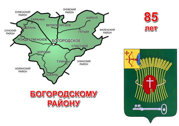 Богородский район начинался с села Ошлань