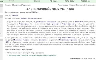 «Древо» - энциклопедия православной культуры
