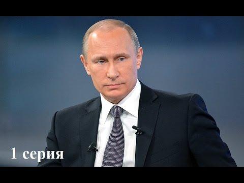 Россия Владимира Путина. Фильм Андрея Караулова (1-4 серии)