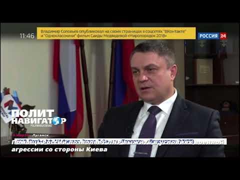 Пасечник: Помощь России позволяет ЛНР выжить в условиях украинской военной агрессии