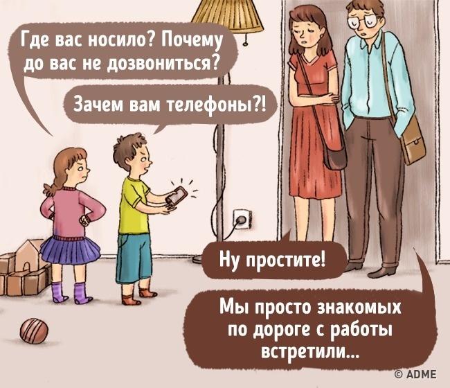 Если бы родители и дети поменялись местами