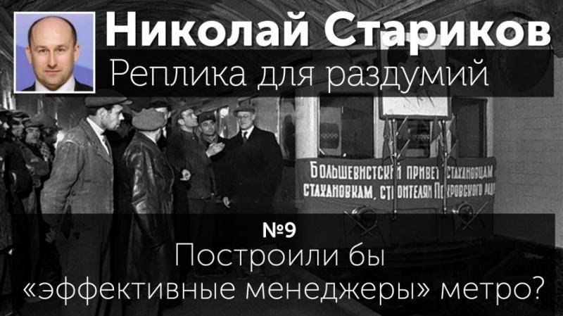 Николай Стариков: Построили бы «эффективные менеджеры» метро?