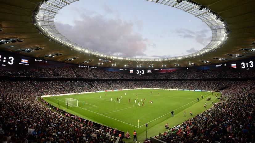 Россия открыла «Колизей»: сборная проиграла Коста-Рике на новом стадионе в Краснодаре