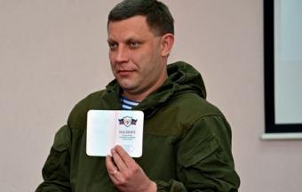 Захарченко о признании документов ЛНР и ДНР Россией