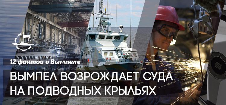 «Вымпел» возрождает суда на подводных крыльях