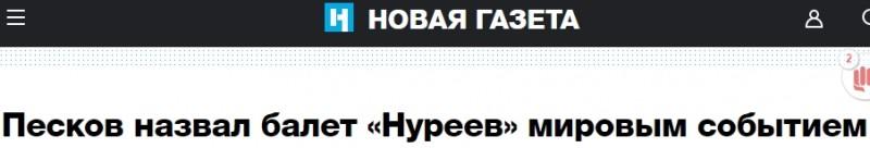 """Что показала премьера балета """"Нуреев"""" в Большом театре?"""