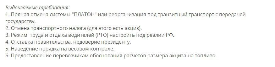 «Платон» или отставка Правительства: протестуют дальнобойщики всей России