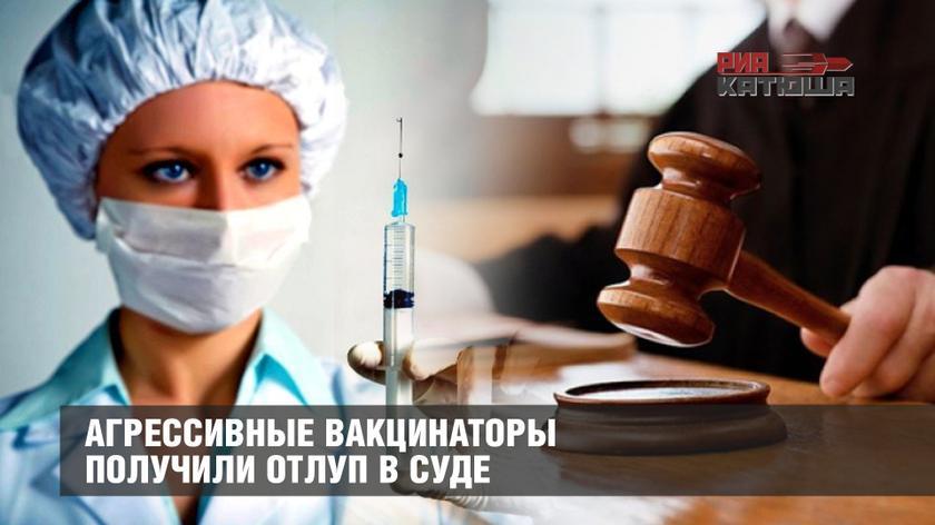 Агрессивные вакцинаторы получили отлуп в суде