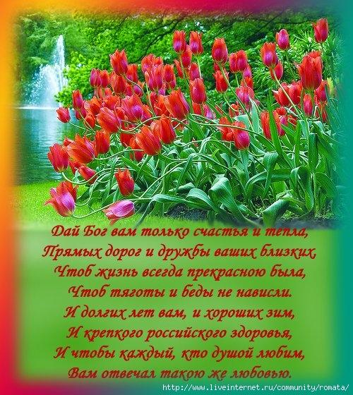 Поздравляем майских именинников с днём рождения!