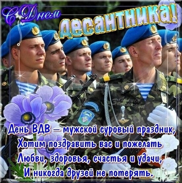 Поздравление с днем воздушно десантных войск в прозе