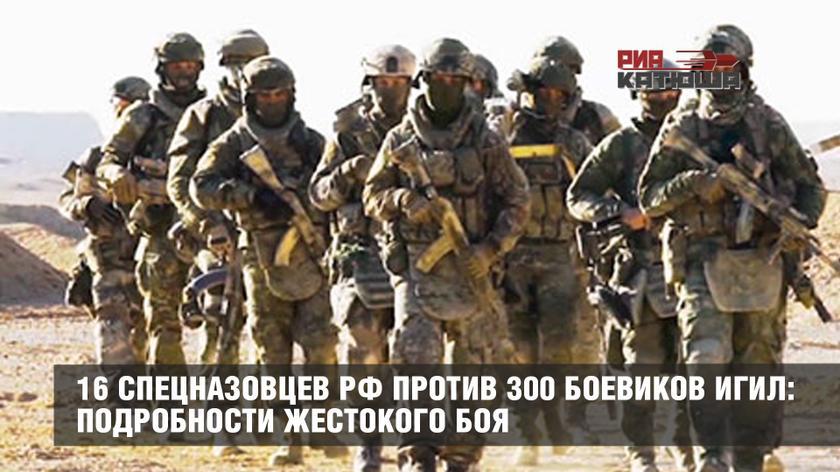 16 спецназовцев РФ против 300 боевиков ИГИЛ: подробности жестокого боя в сирийской пустыне