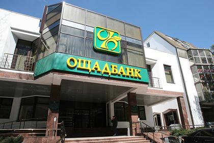 Начались слушания по иску Ощадбанка к России на миллиард долларов за Крым