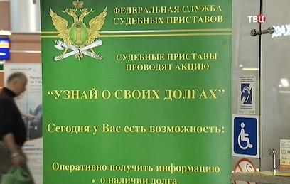 Судебные приставы будут дежурить в московских аэропортах до 9 мая