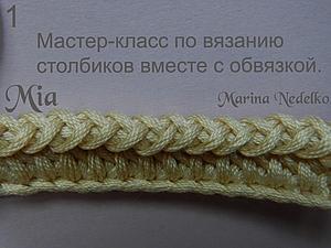 В помощь вязальщицам... Вязание столбиков вместе с обвязкой края. Мастер-класс