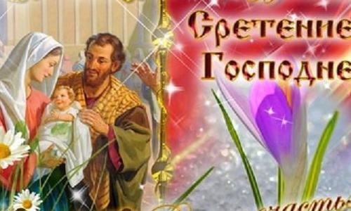 Сретение Господне 15 февраля: поздравления в стихах, народные приметы о весне