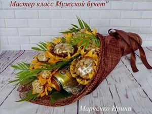 «Мужской букет» — оригинальный подарок своими руками   Ярмарка Мастеров - ручная работа, handmade
