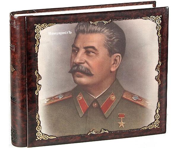 Несколько рассказов о Сталине