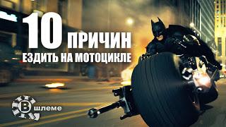 10 Причин ездить на мотоцикле