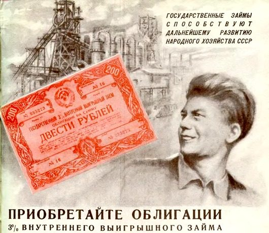 Как в СССР решали проблему д…