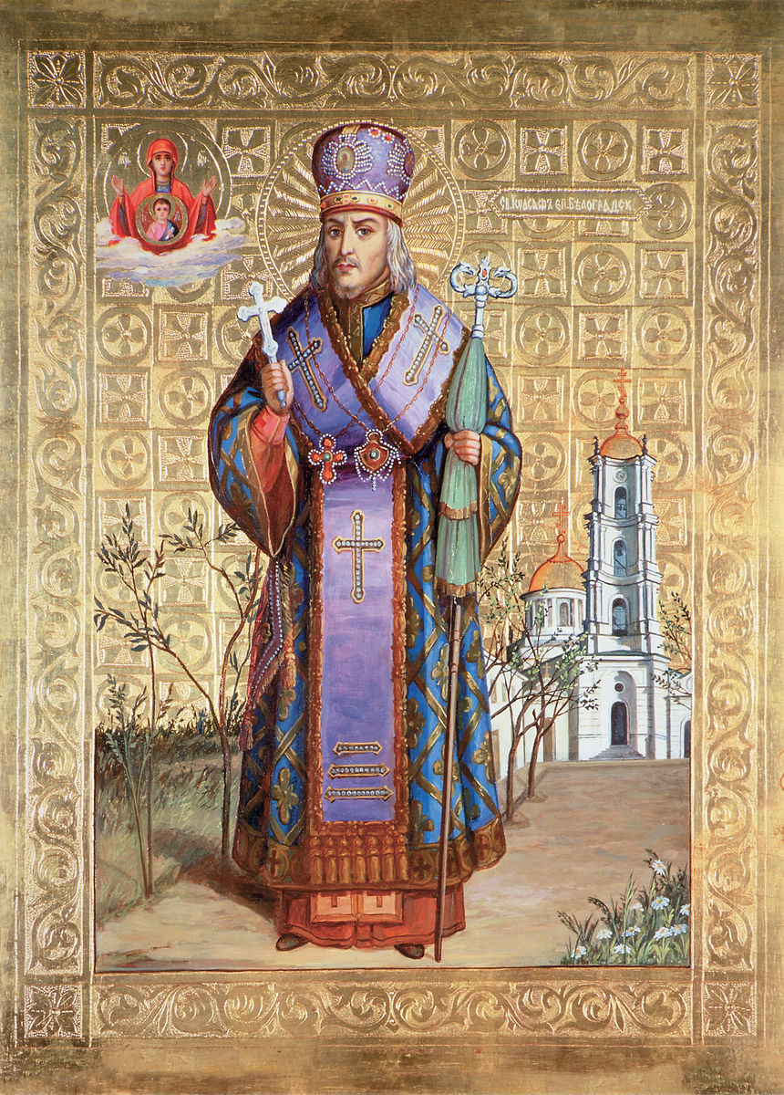 Молитвы святителя иоасафа белгородского