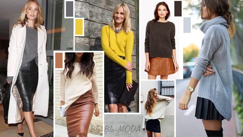 Кожаная юбка и свитер - как выглядеть модно и нетривиально