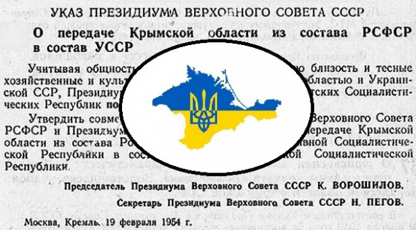 Этот день вистории: 1954 год— Крым передан Украине