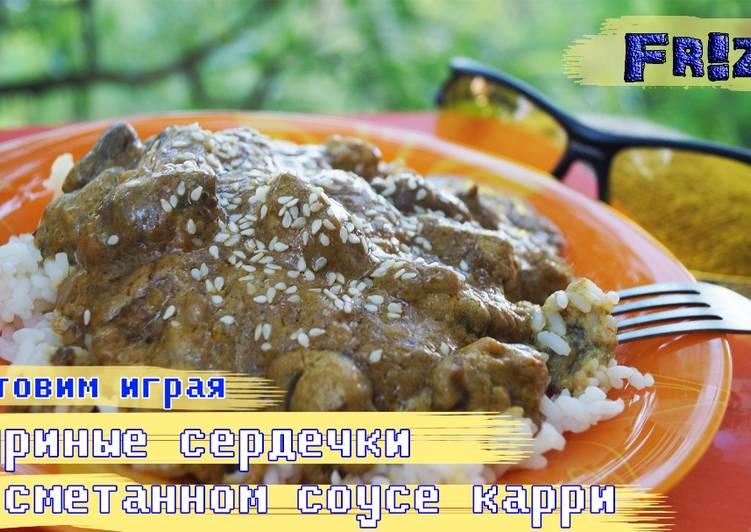 Куриные сердечки в соусе карри recipe main photo
