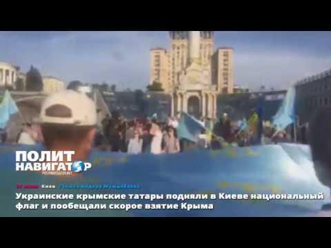 Акция меджлиса в центре Киева собрала несколько десятков человек