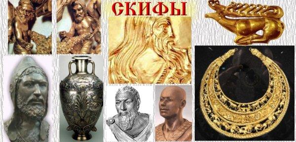Золото скифов (Ч.1-я)