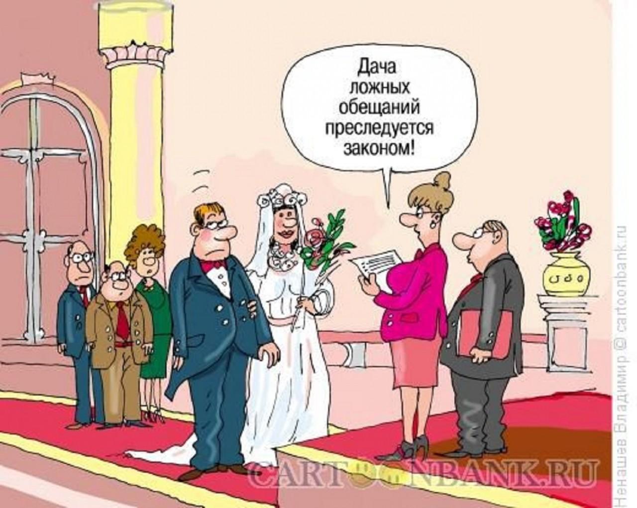 Прикольные поздравления со свадьбой молодым 14