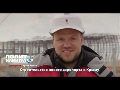 Опубликован ролик со стройки нового аэропорта в Крыму
