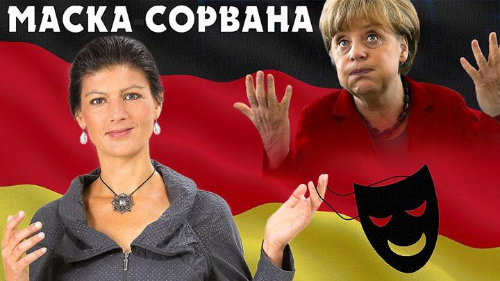 Сара Вагенкнехт и Оскар Лафонтен начинают наступление на Ангелу Меркель...
