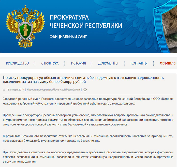 Жителям Чечни простили 9 000…