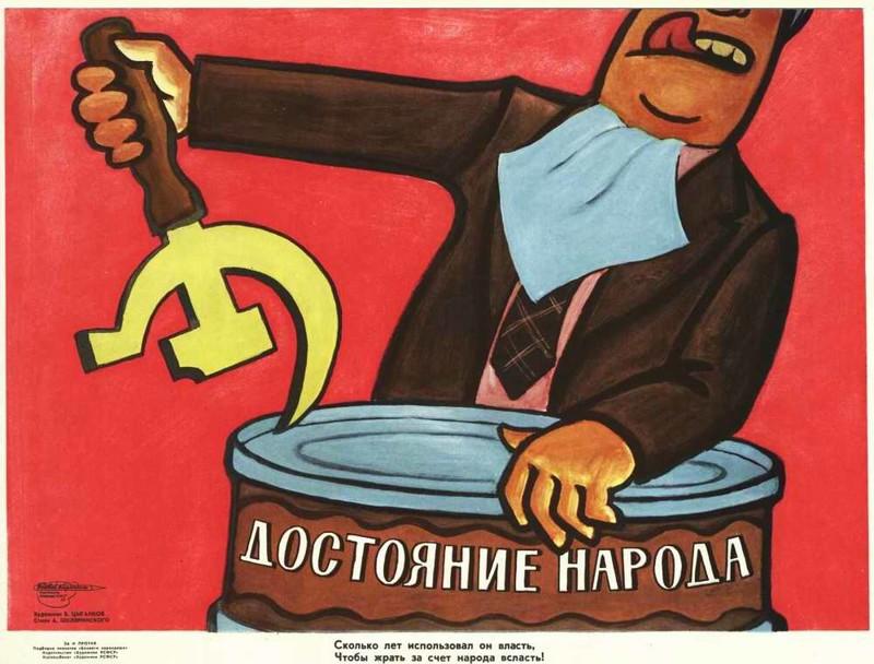 Взяточники или эмиры? Опыт коррупции в Закавказье в СССР