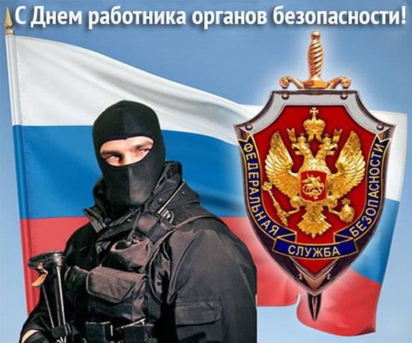 Поздравление с день органов государственной безопасности