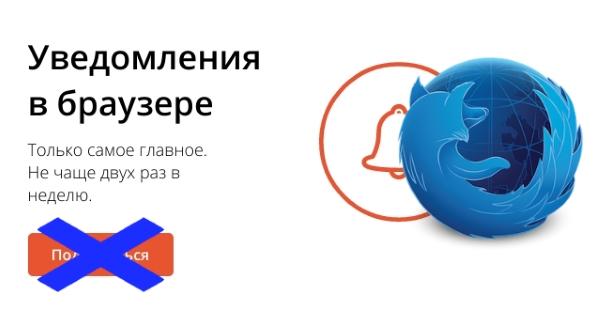Как отключить Push-уведомления в браузере Mozilla Firefox