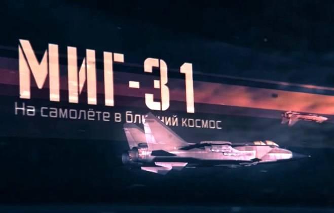 Военная приемка: МиГ-31. На самолете в ближний космос