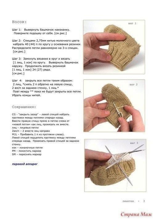 Мастер класс вязание пинеток башмачки спицами