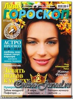 Лиза Гороскоп №7 (2013) читать онлайн