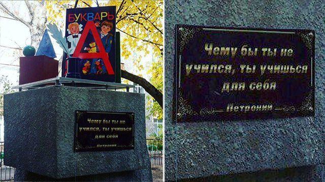 Памятник букварю с ошибкой установили на Ставрополье