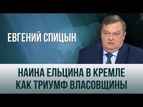 Либероидно-церковный проельцинский шабаш в Кремле