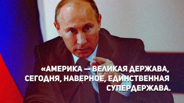 Президент РФ всегда уважал выбор американского народа