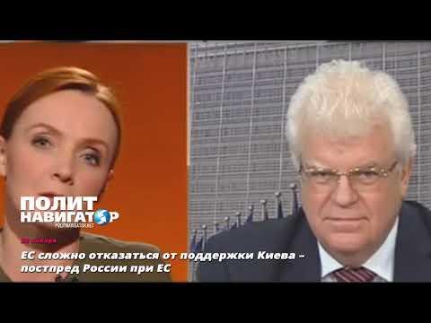 В Евросоюзе растут настроения в пользу отмены поддержки Киева