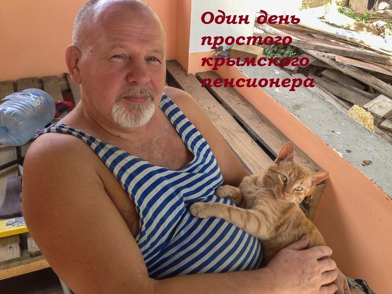 День из жизни российского пенсионера в Крыму