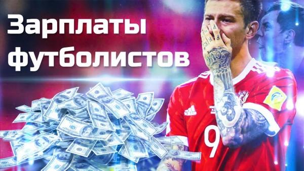 Сколько российский клубный ф…