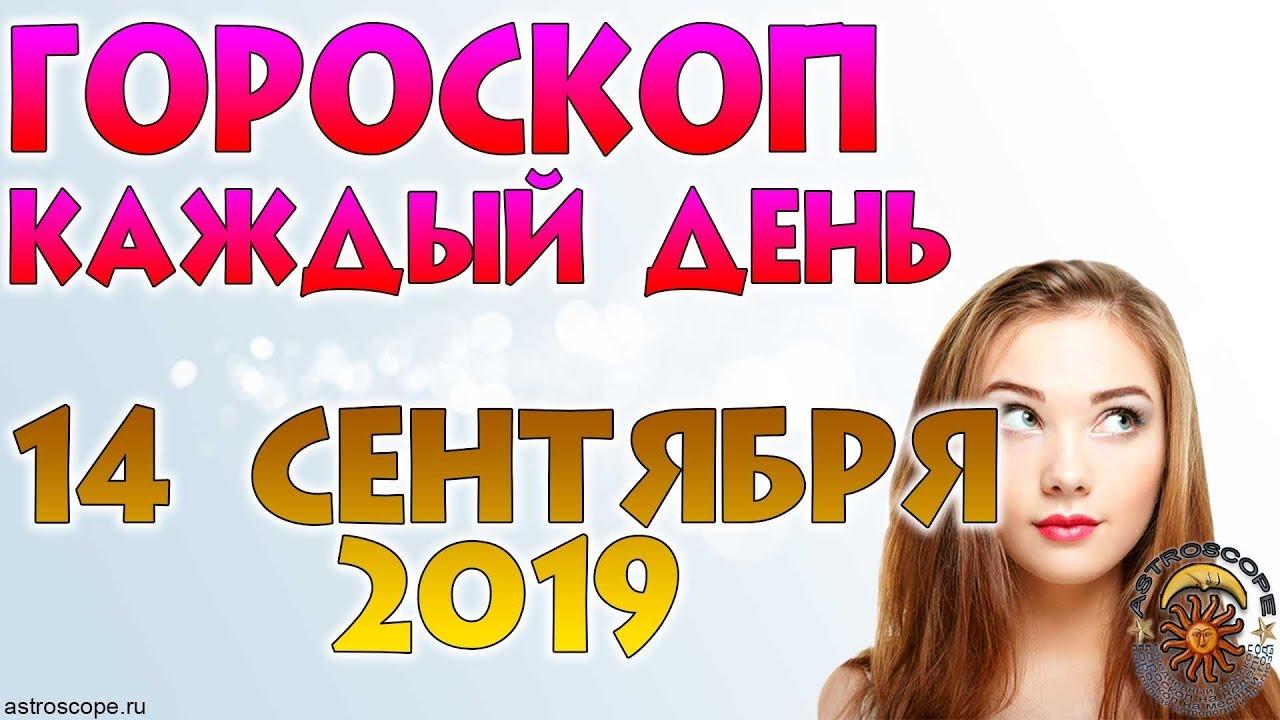 Гороскоп на 14 сентября 2019