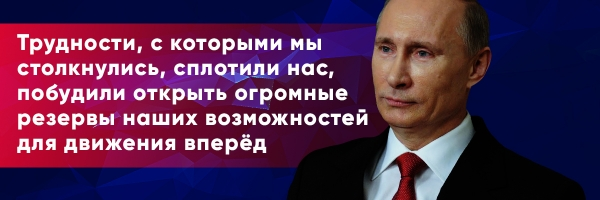 «Трудности сплотили Россию» - Владимир Путин красивой речью поздравил страну с Новым годом